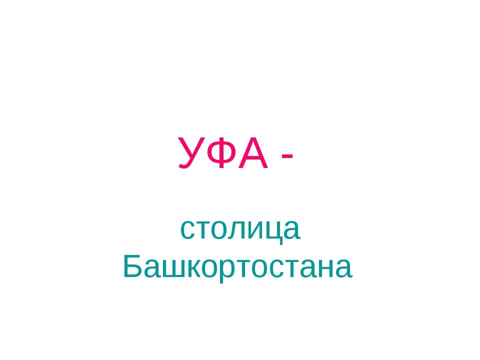 УФА - столица Башкортостана