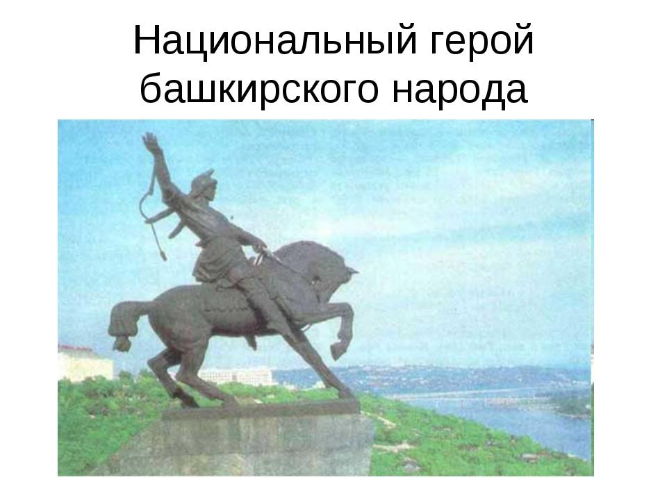 Национальный герой башкирского народа