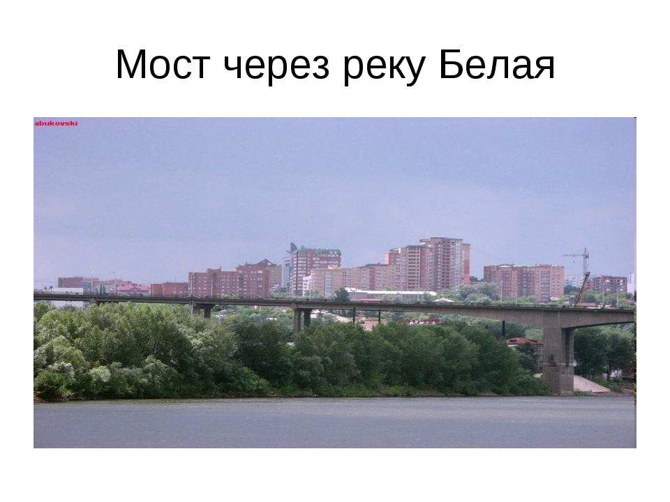Мост через реку Белая