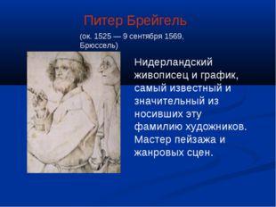 Питер Брейгель Нидерландский живописец и график, самый известный и значитель