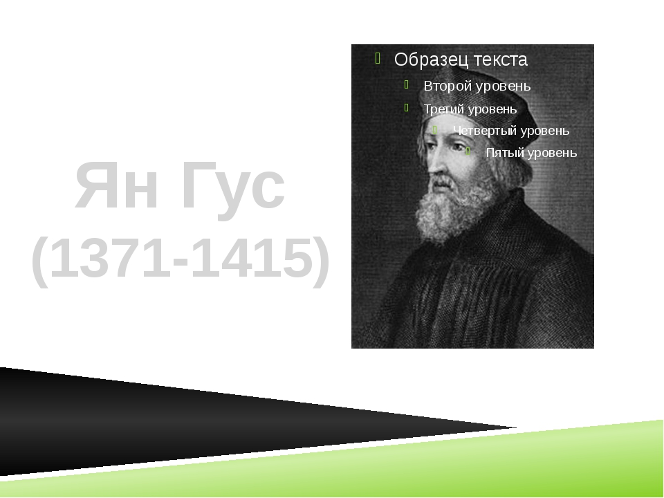 Ян Гус (1371-1415)