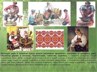 Большую роль в казачьей жизни играли различные промыслы: кузнечное и гончарно