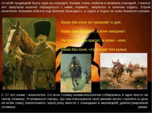 С 17 лет казак - малолетка. Со всех станиц казаки-малолетки собирались в одно