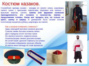 Костюм казаков. Служебная одежда казака - мундир из синего сукна, шаровары си