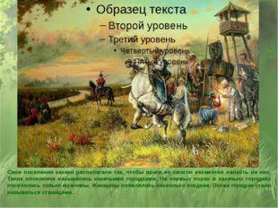 Свои поселения казаки располагали так, чтобы враги не смогли незаметно напас
