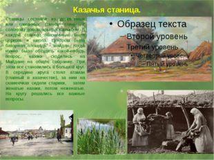 Казачья станица. Станицы состояли из деревянных или саманных (смесь глины с с