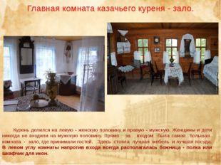 Главная комната казачьего куреня - зало. Курень делился на левую - женскую п