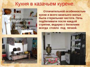 Кухня в казачьем курене. Отличительной особенностью кухни и всего казачьего