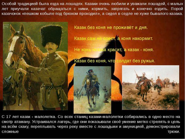 С 17 лет казак - малолетка. Со всех станиц казаки-малолетки собирались в одно...