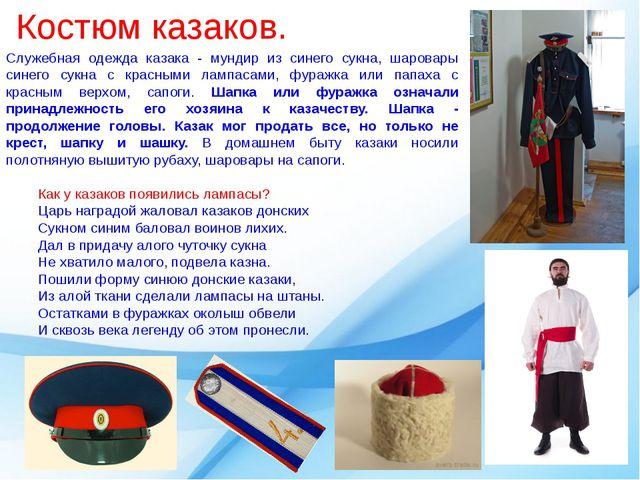 Костюм казаков. Служебная одежда казака - мундир из синего сукна, шаровары си...