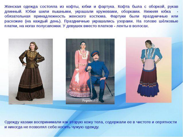 Женская одежда состояла из кофты, юбки и фартука. Кофта была с оборкой, рукав...