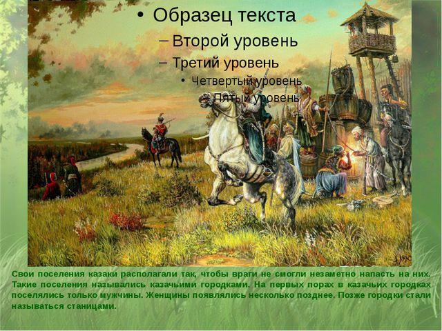 Свои поселения казаки располагали так, чтобы враги не смогли незаметно напас...