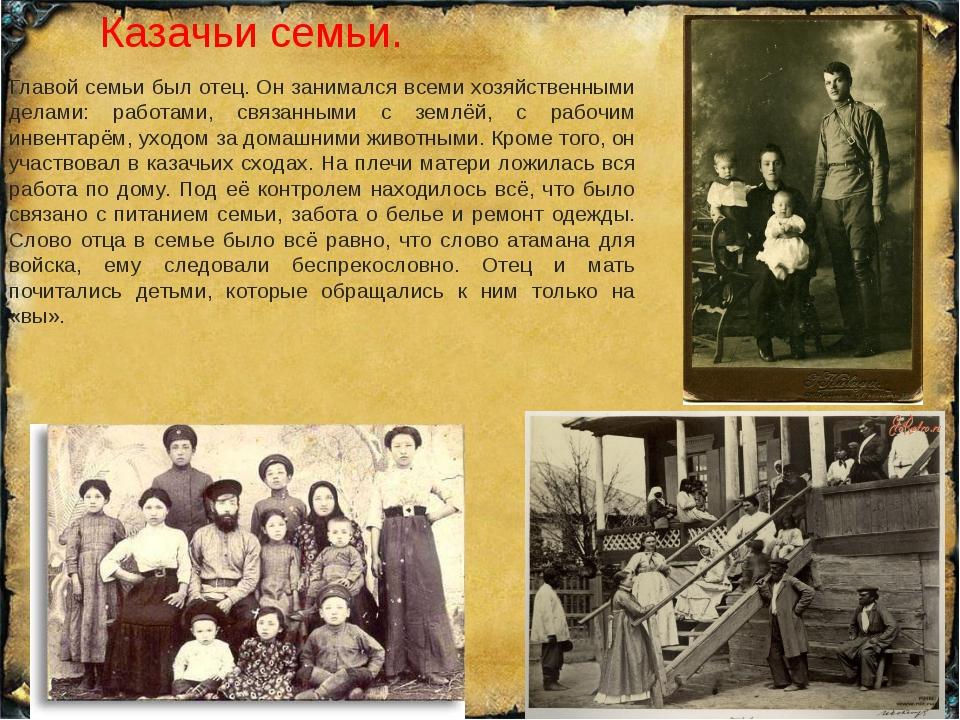 Казачьи семьи. Главой семьи был отец. Он занимался всеми хозяйственными дела...