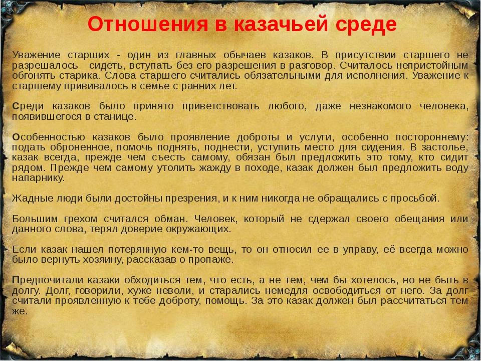Отношения в казачьей среде Уважение старших - один из главных обычаев казаков...