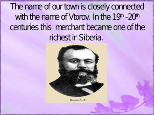 The name of our town is closely connected with the name of Vtorov. In the 19t