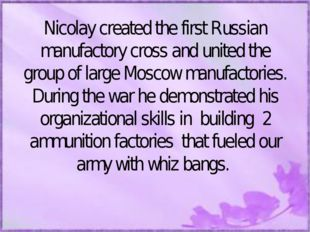 Nicolay created the first Russian manufactory cross and united the group of l
