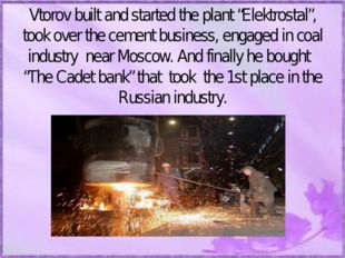 """Vtorov built and started the plant """"Elektrostal"""", took over the cement busin"""