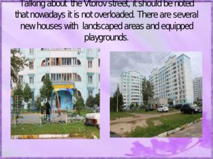 Talking about the Vtorov street, it should be noted that nowadays it is not o