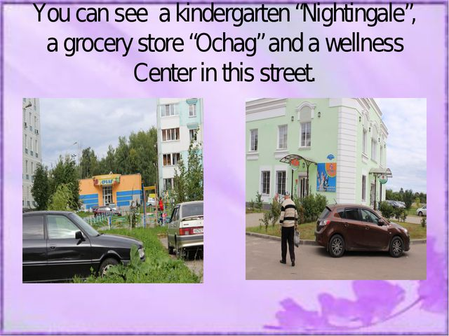 """You can see a kindergarten """"Nightingale"""", a grocery store """"Ochag"""" and a well..."""