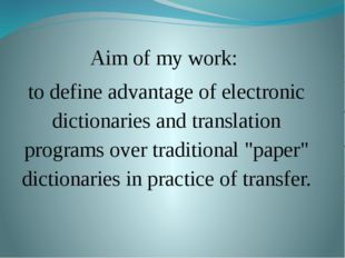 Aim of my work: to define advantage of electronic dictionaries and translati