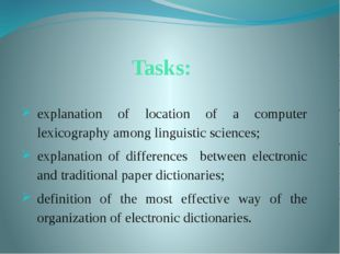 Tasks: explanation of location of a computer lexicography among linguistic sc