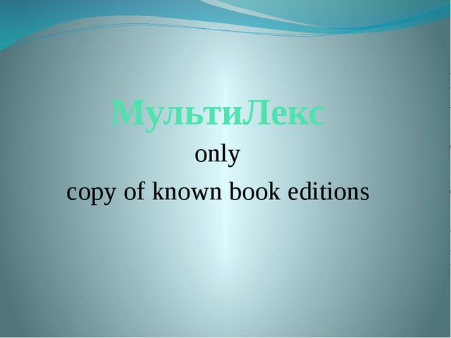 МультиЛекс only copy of known book editions