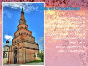 Башня Сююмбике Башня Сююмбике находится в Казани и состоит из семи ярусов, ни