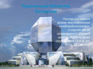 Национальная библиотека Белоруссии Постройка имеет форму многогранника – ромб