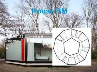 House BM Современный дом House BM – интересная архитектурная задумка. Снаружи