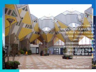 Кубизим Также говоря о многогранниках в архитектуре, нельзя обойти такой стил