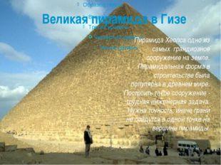 Великая пирамида в Гизе Пирамида Хеопса одно из самых грандиозное сооружение
