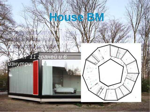 House BM Современный дом House BM – интересная архитектурная задумка. Снаружи...