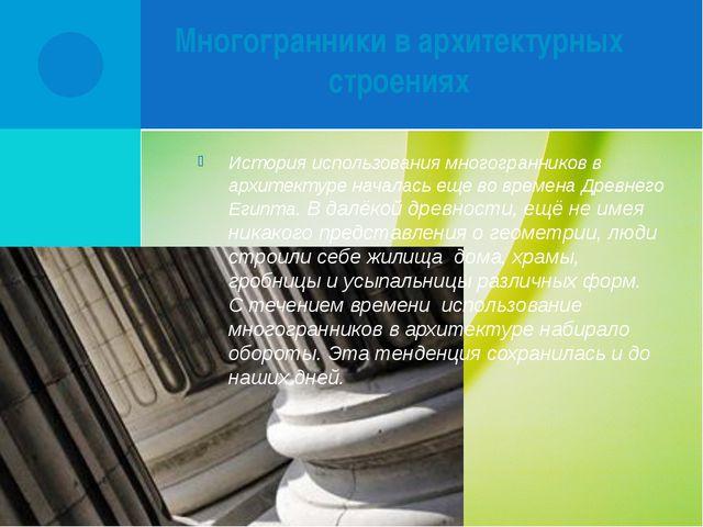 Многогранники в архитектурных строениях История использования многогранников...
