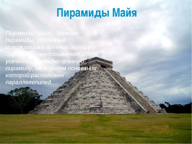 Пирамиды Майя Пирамиды Майя- древние пирамиды, созданные цивилизацией древни...