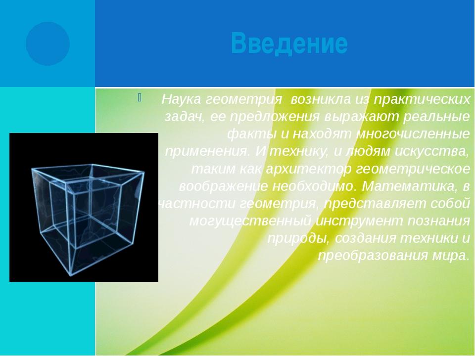 Введение Наука геометрия возникла из практических задач, ее предложения выра...