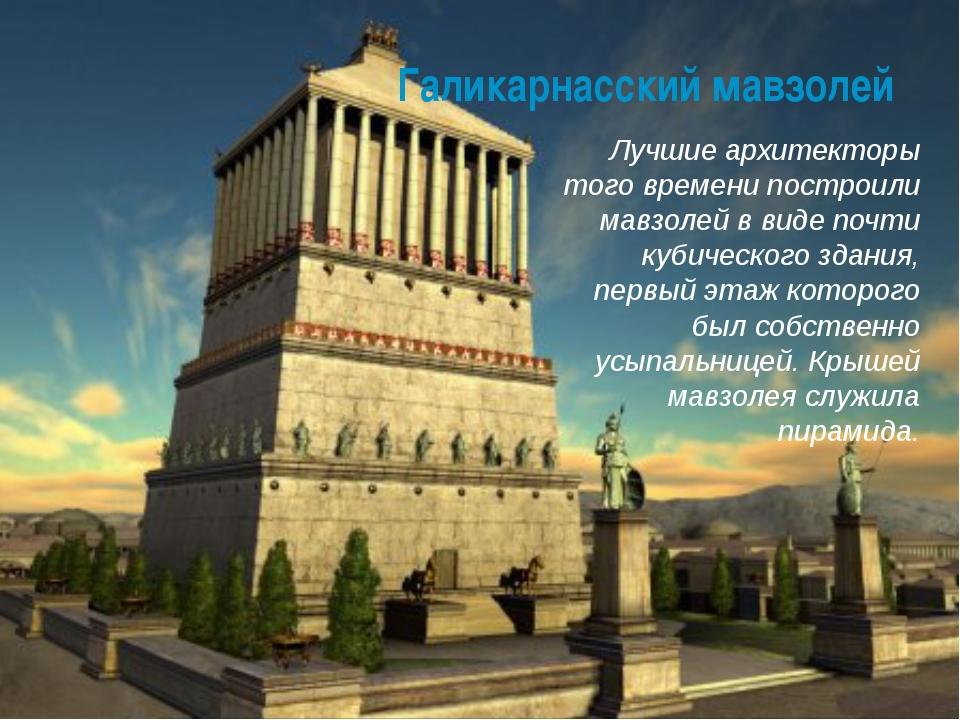Галикарнасский мавзолей Лучшие архитекторы того времени построили мавзолей в...