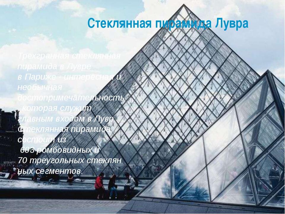 Стеклянная пирамида Лувра Трехгранная стеклянная пирамида в Лувре вПариже-...