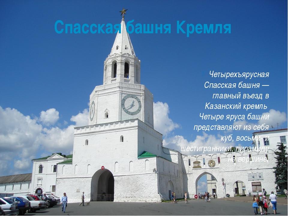 Четырехъярусная Спасская башня — главный въезд в Казанский кремль Четыре ярус...
