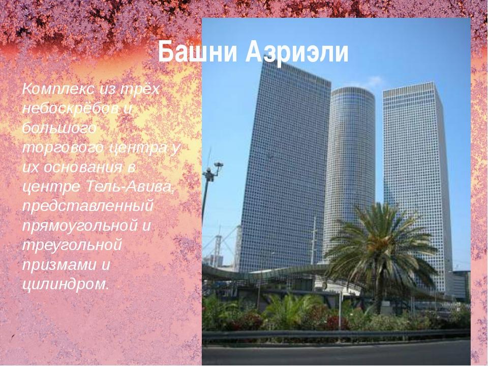 Башни Азриэли Комплекс из трёх небоскрёбов и большого торгового центра у их о...