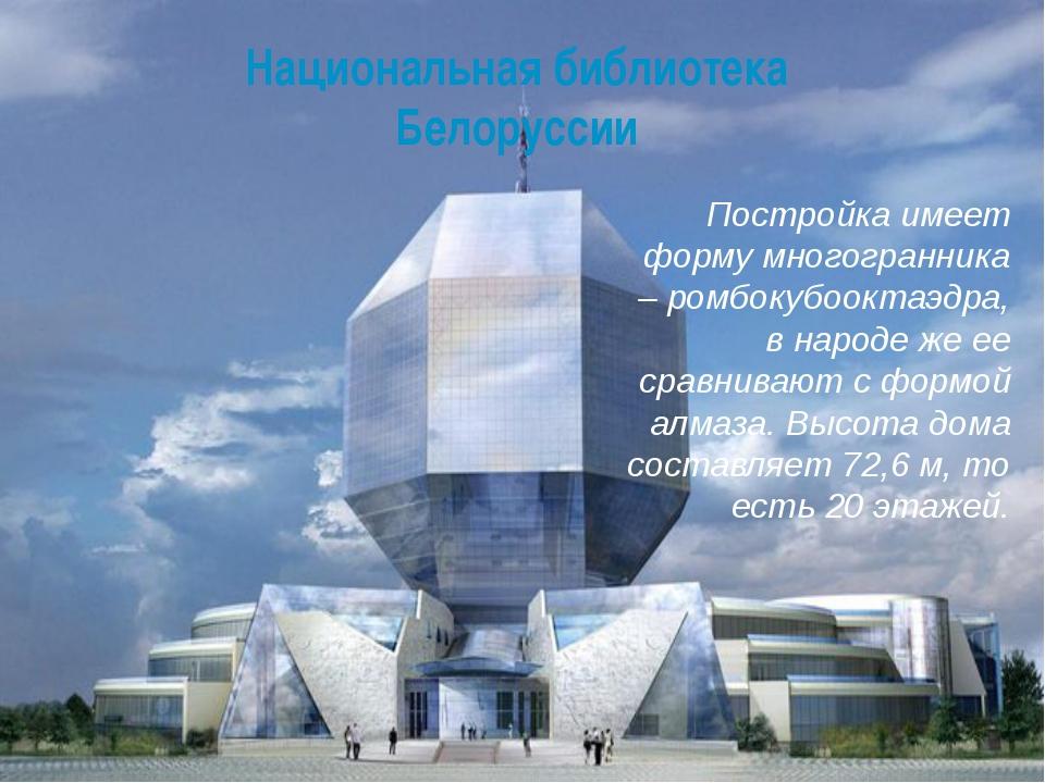 Национальная библиотека Белоруссии Постройка имеет форму многогранника – ромб...