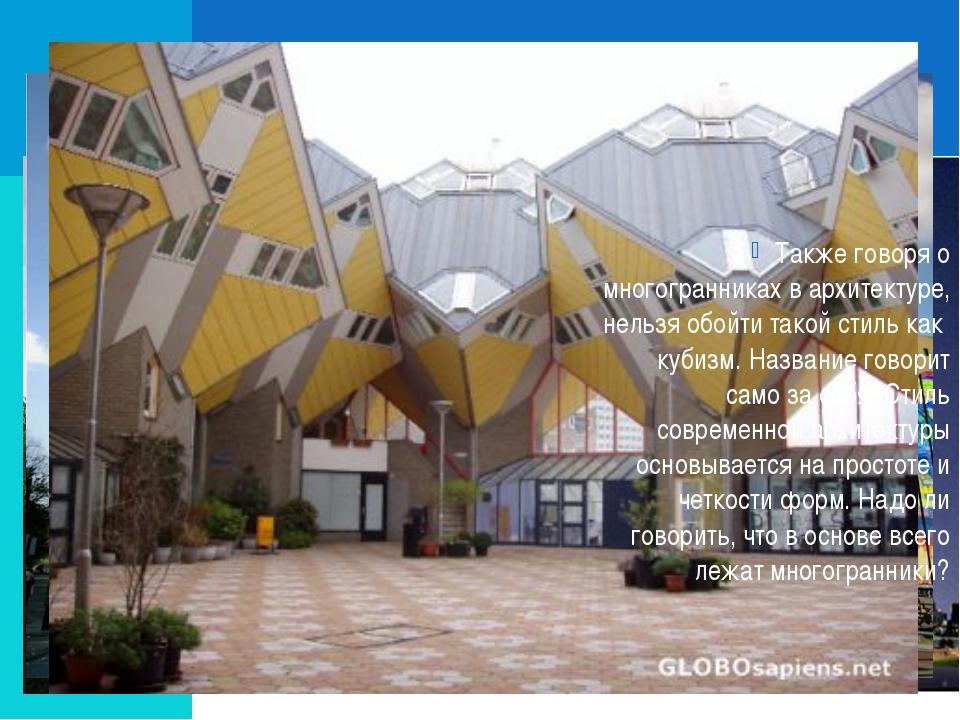 Кубизим Также говоря о многогранниках в архитектуре, нельзя обойти такой стил...