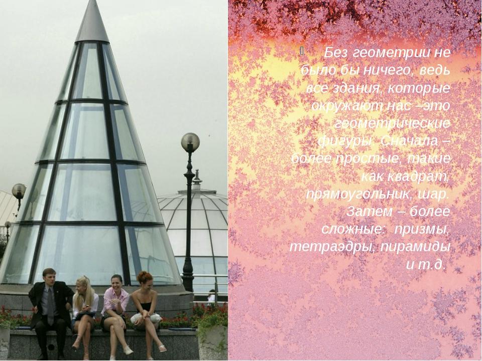 Без геометрии не было бы ничего, ведь все здания, которые окружают нас –это г...