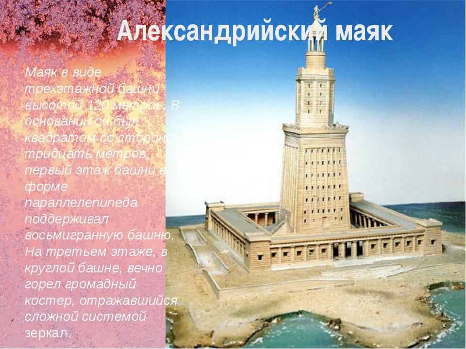 Маяк в виде трехэтажной башни высотой 120 метров. В основании он был квадрато...