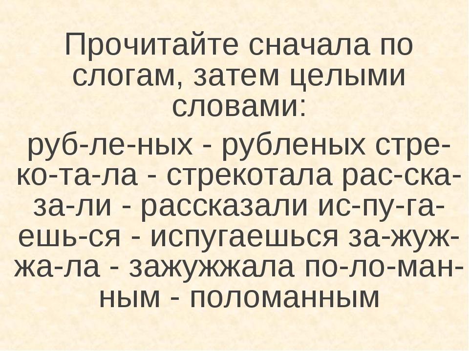 Прочитайте сначала по слогам, затем целыми словами: руб-ле-ных - рубленых стр...