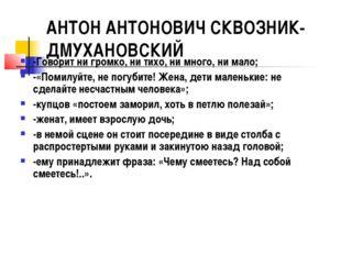 АНТОН АНТОНОВИЧ СКВОЗНИК-ДМУХАНОВСКИЙ -Говорит ни громко, ни тихо, ни много,