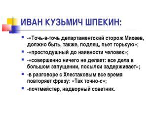 ИВАН КУЗЬМИЧ ШПЕКИН: -«Точь-в-точь департаментский сторож Михеев, должно быть