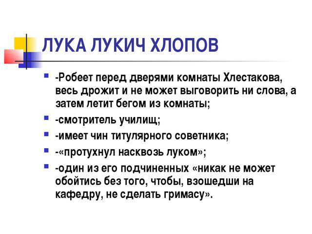 ЛУКА ЛУКИЧ ХЛОПОВ -Робеет перед дверями комнаты Хлестакова, весь дрожит и не...