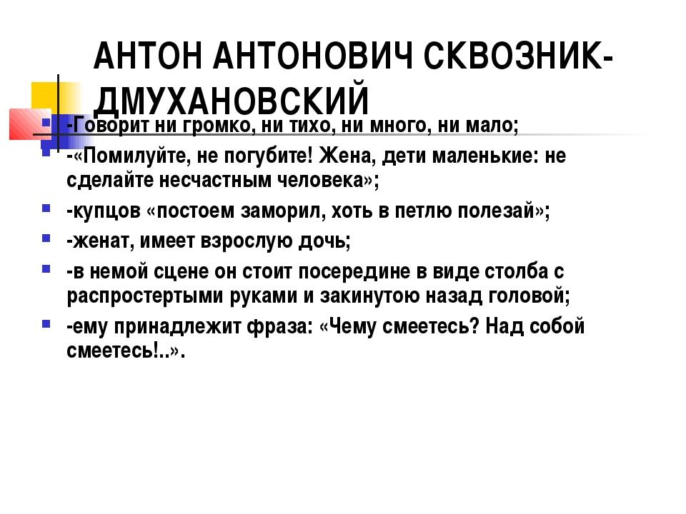 АНТОН АНТОНОВИЧ СКВОЗНИК-ДМУХАНОВСКИЙ -Говорит ни громко, ни тихо, ни много,...
