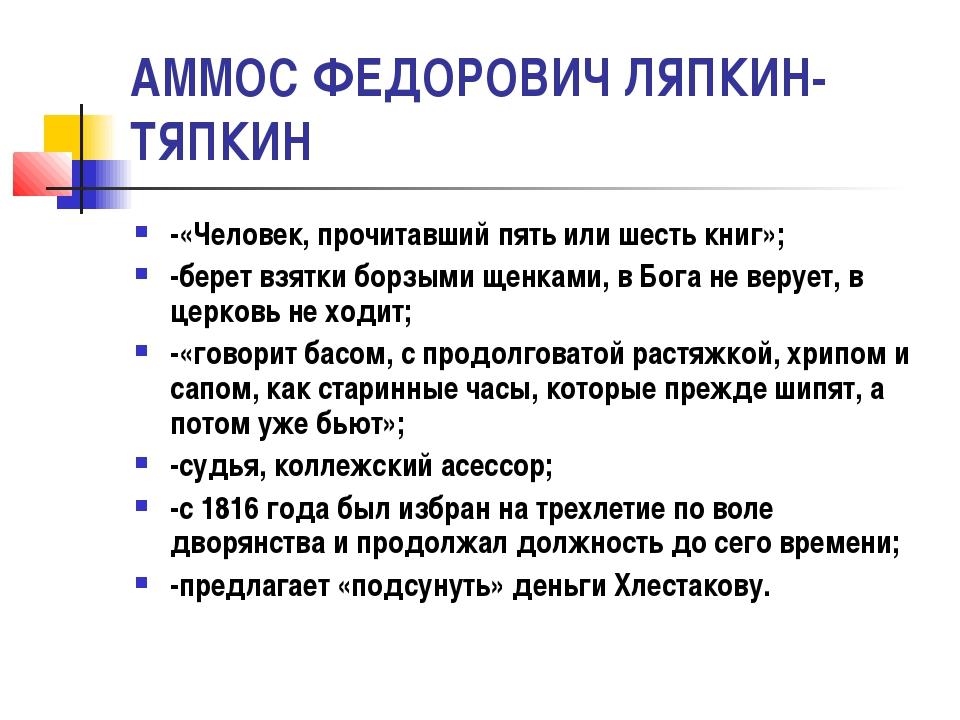АММОС ФЕДОРОВИЧ ЛЯПКИН-ТЯПКИН -«Человек, прочитавший пять или шесть книг»; -б...