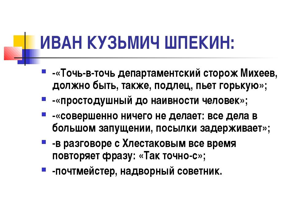 ИВАН КУЗЬМИЧ ШПЕКИН: -«Точь-в-точь департаментский сторож Михеев, должно быть...